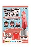 ポンチョ 赤色半透明(フード付き) 1枚x100冊/箱 PONCHO-RED