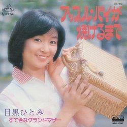 アップル・パイが焼けるまで (MEG-CD)