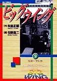 ビッグウイング―東京国際空港物語 (9) (ビッグコミックス)