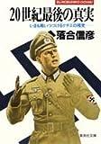 20世紀最後の真実―いまも戦いつづけるナチスの残党 (集英社文庫)