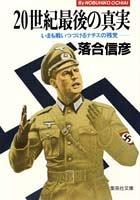 20世紀最後の真実 いまも戦いつづけるナチスの残党 (集英社文庫)