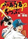 ふぁうるちっぷ―ジャストミート外伝 深夜の球児たち (スーパー・ビジュアル・コミックス)