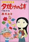 夕焼けの詩―三丁目の夕日 (14) (ビッグコミックス)