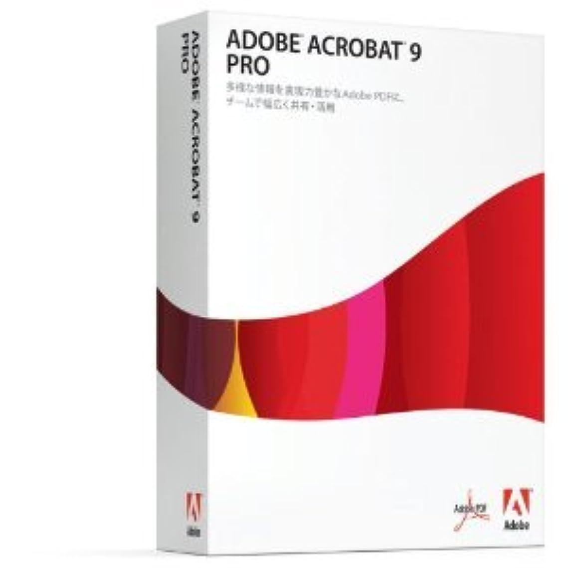 犯罪外交問題についてAdobe Acrobat 9 Standard Windows版