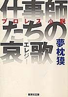 仕事師たちの哀歌(エレジー) (集英社文庫)