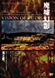 「廃墟幻影」VISION OF RUIN/田中昭二[DVD]