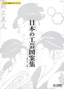 ベクトル図案シリーズ 2 日本の工芸図案集