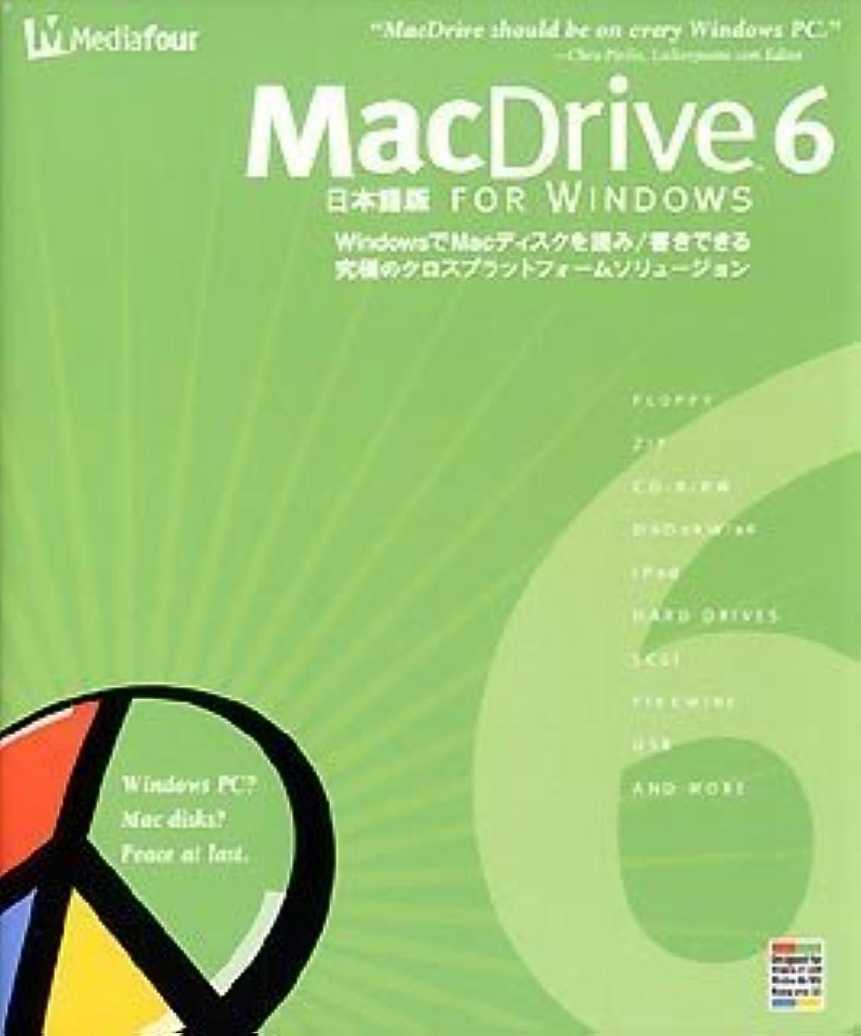 あさり分岐する指紋MacDrive 6 日本語版 for Windows