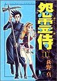怨霊侍 1 (ヤングジャンプコミックス)