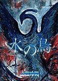 水の鳥 / 山田 玲司 のシリーズ情報を見る