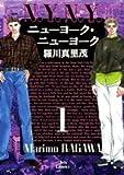 ニューヨーク・ニューヨーク / 羅川 真里茂 のシリーズ情報を見る