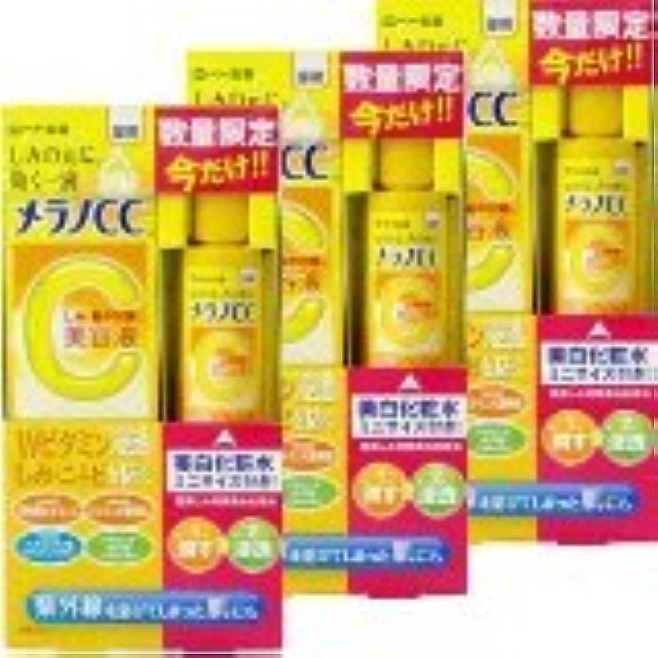 間違っている証明書つかの間メラノCC薬用しみ集中対策美容液(20ml+ミニ美白化粧水15ml付き)x10個
