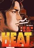 Heat 5―灼熱 (ビッグコミックス)