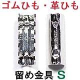 【アクセサリーパーツ・金具】ゴム留め金具・Sサイズ 銀色 ロジウムカラー 10コ入り NO.1