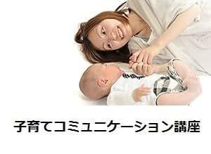 子育てコミュニケーション講座  365日間ライセンス(テキスト付)