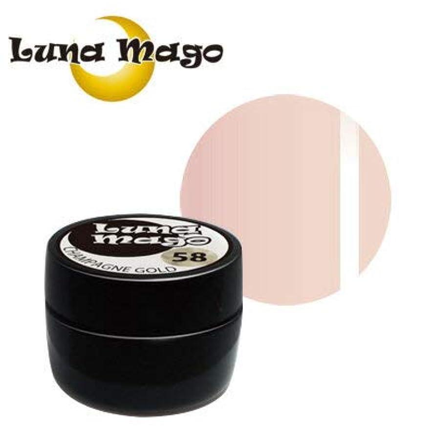 舗装ホット艶Luna Mago カラージェル 5g 006 ミルキー