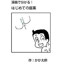 痔の手術の当日、はじめての座薬を入れるドキュメンタリー 【漫画で分かる】はじめての座薬