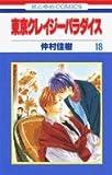 東京クレイジーパラダイス 第18巻 (花とゆめCOMICS)