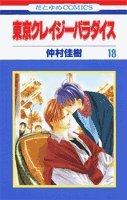 東京クレイジーパラダイス 第18巻 (花とゆめCOMICS)の詳細を見る