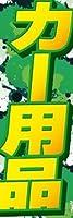 のぼり旗スタジオ のぼり旗 カー用品003 通常サイズ H1800mm×W600mm