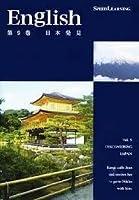 スピードラーニング 第9巻「日本発見」