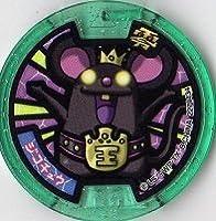 妖怪メダル 零 真打/ジコチュウ【ノーマル】