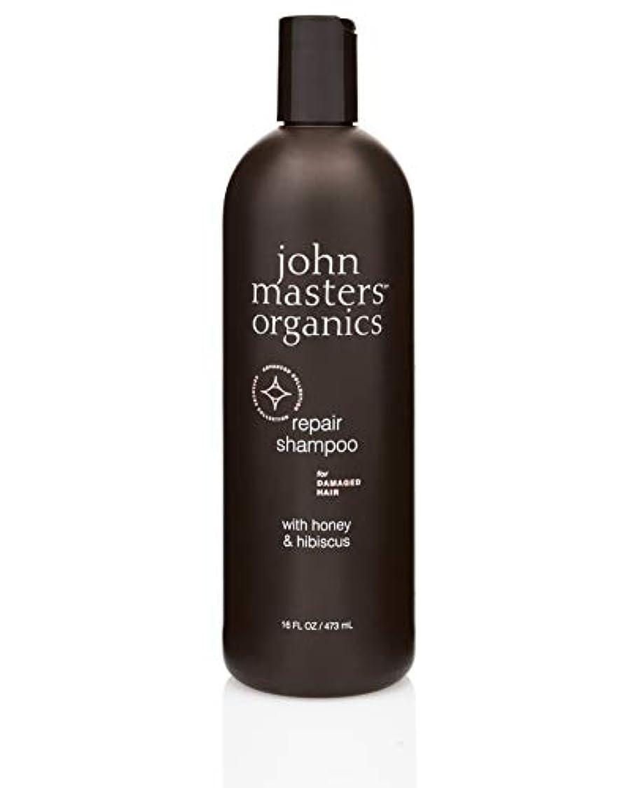 世界に死んだオーストラリア過度にジョンマスターオーガニック H&Hリペアシャンプー N(ハニー&ハイビスカス)