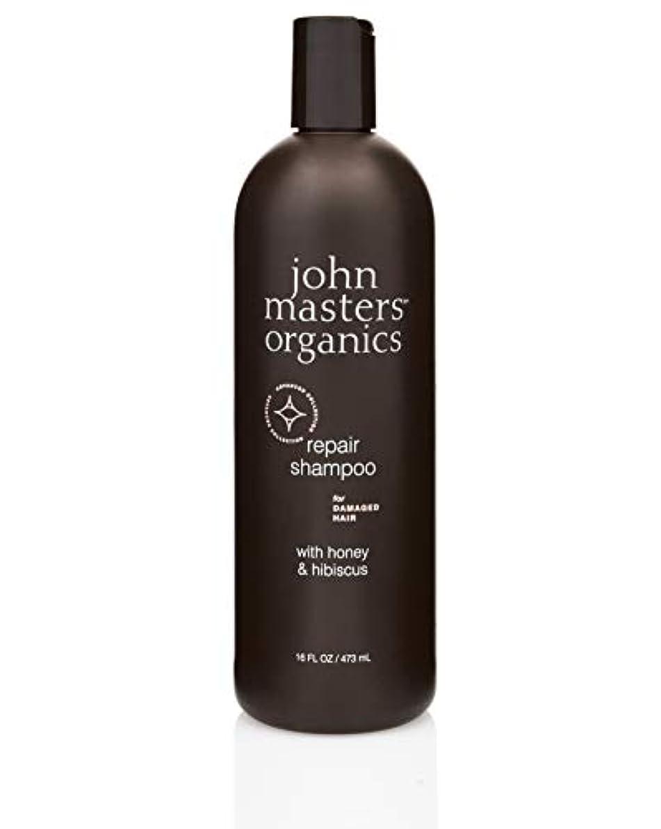 自己尊重野な印をつけるジョンマスターオーガニック H&Hリペアシャンプー N(ハニー&ハイビスカス)