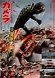 ガメラ対大魔獣ジャイガー [DVD]