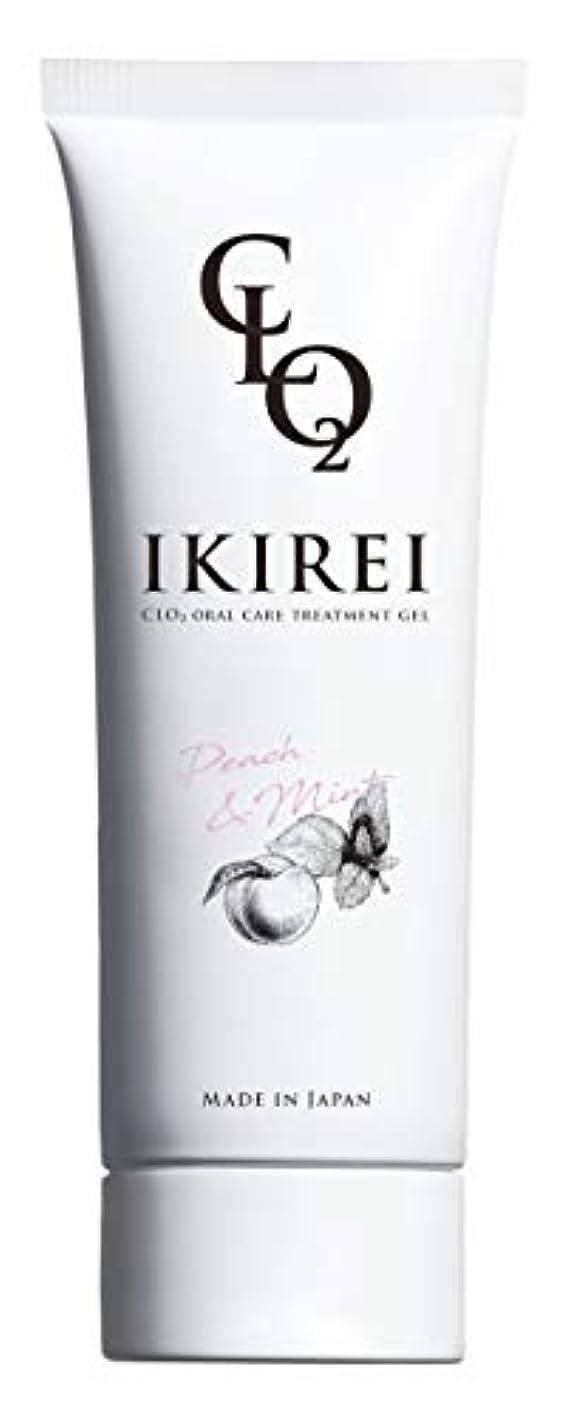 ちなみに司令官認識IKIREI CLO2 イキレイオーラルケアトリートメントジェル ピーチミント味単品