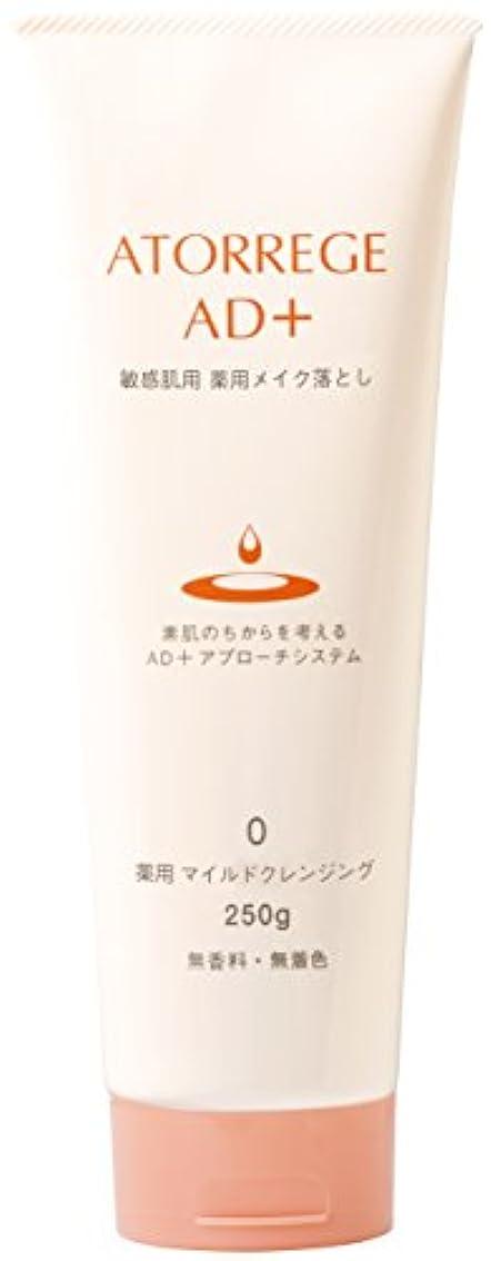 シガレット消費推定アトレージュAD+薬用マイルドクレンジング250g [医薬部外品]