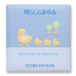 出産祝い に・・丁寧な 刺繍 名入れ 一生使える ベビー アルバム (ブルー)C065-329