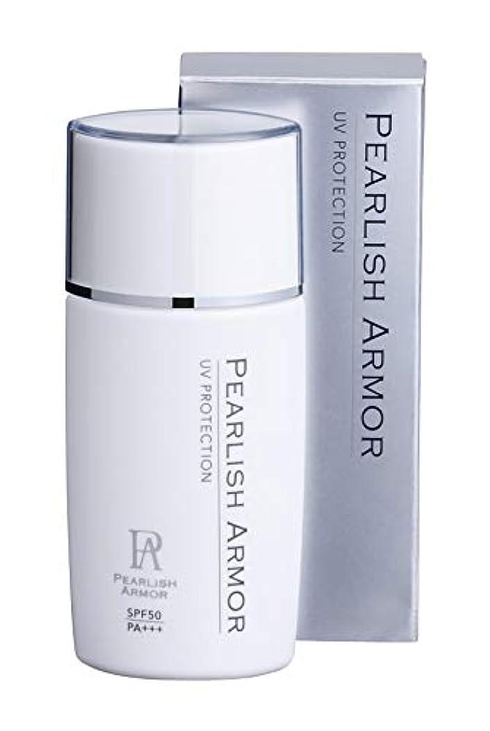 震え許容できる同一のPEARLISH ARMOR UVプロテクション SPF50 PA+++ 35ml【日焼け止め 顔体用】
