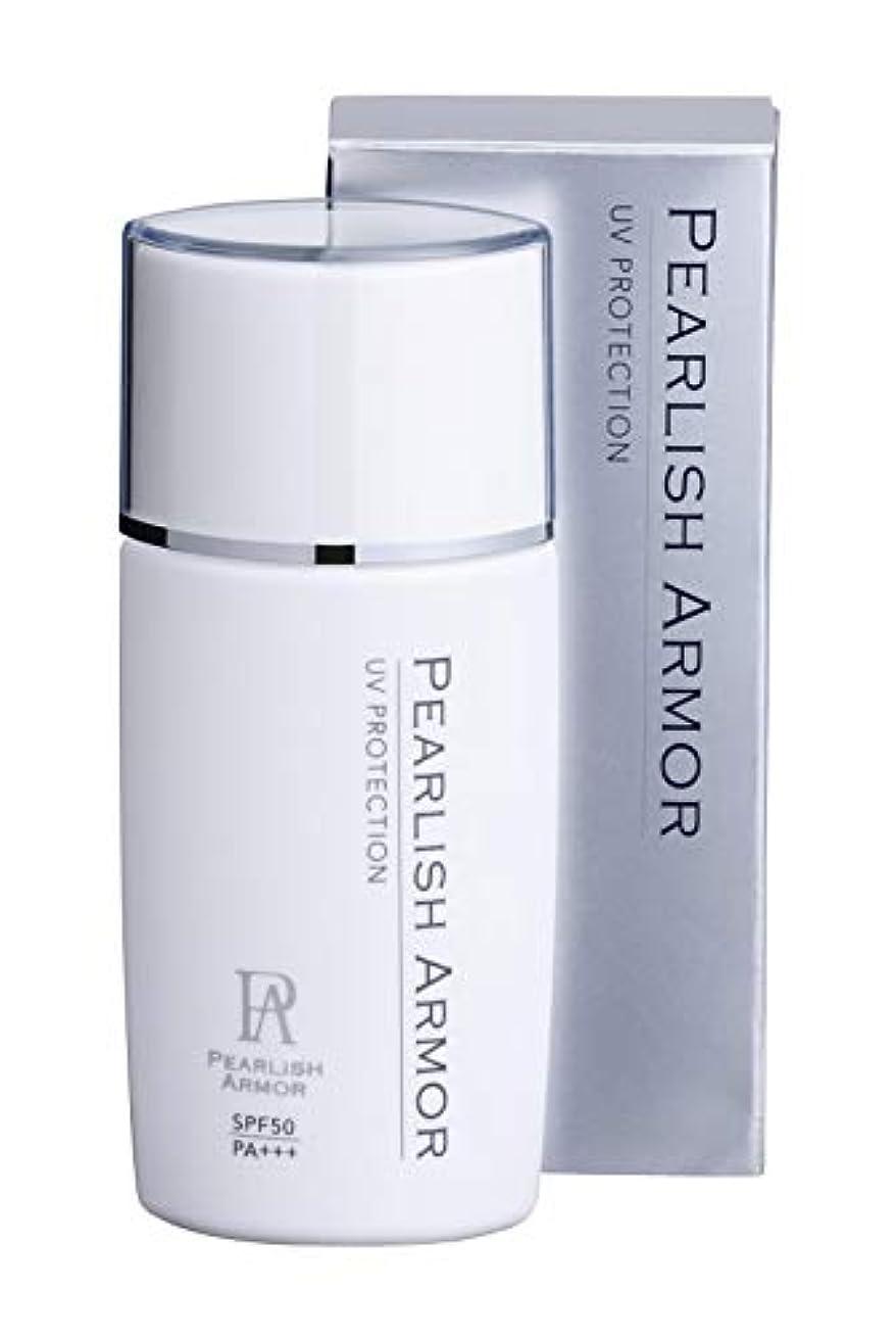 解決する迷彩実用的PEARLISH ARMOR UVプロテクション SPF50 PA+++ 35ml【日焼け止め 顔体用】