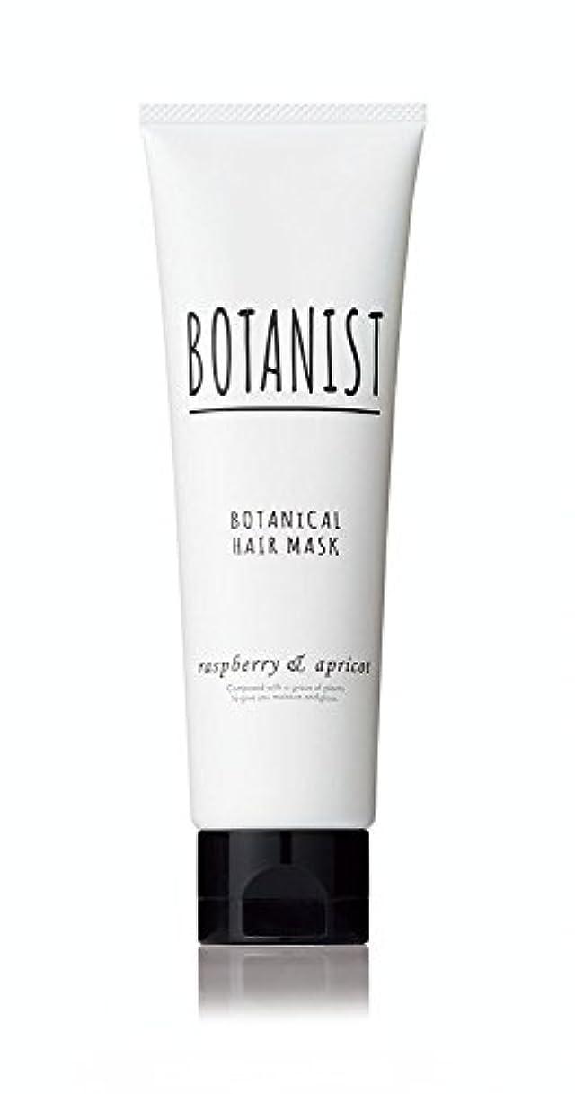 困惑した便益継続中ボタニスト BOTANIST ボタニカルヘアマスク 120g