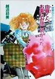 由麻(ゆあさ)くん、お楽しみはこれからだ―由麻のSHERRY HEART物語〈2〉 (角川文庫―スニーカー文庫)