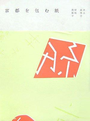 京都を包む紙の詳細を見る