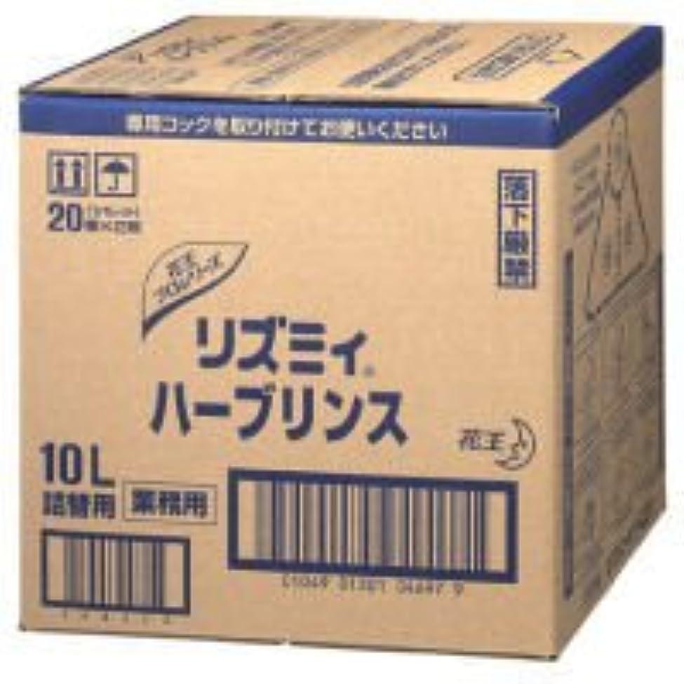 原始的な肝岩花王 リズミィ ハーブリンス 10L 業務用