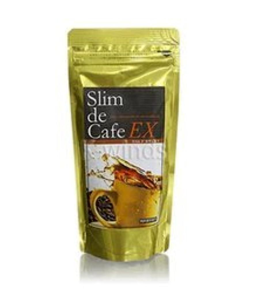 致命的ジャグリング抜け目がないスーパー ダイエット コーヒー スリムドカフェEX
