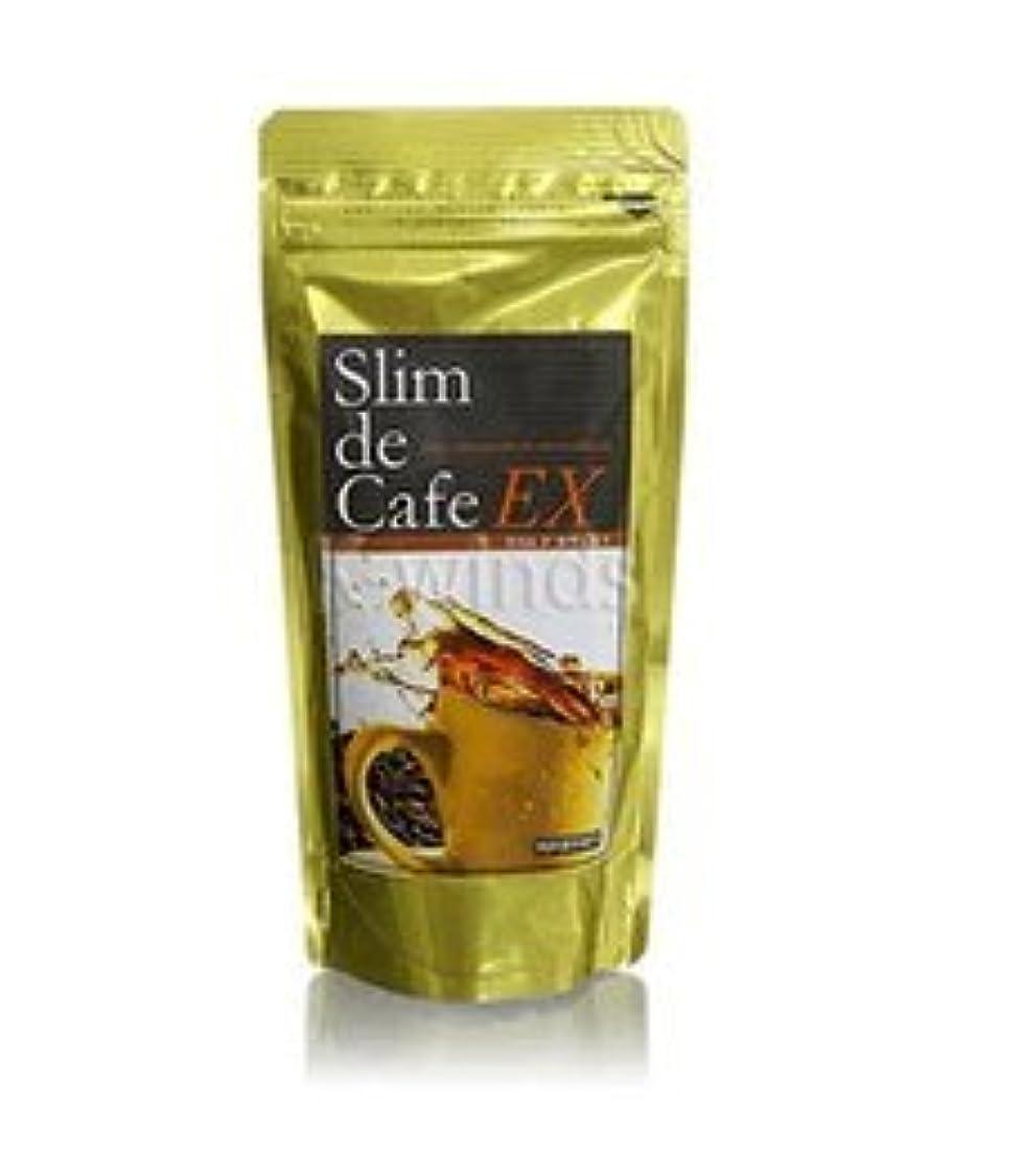 宙返りトンネルかけるスーパー ダイエット コーヒー スリムドカフェEX