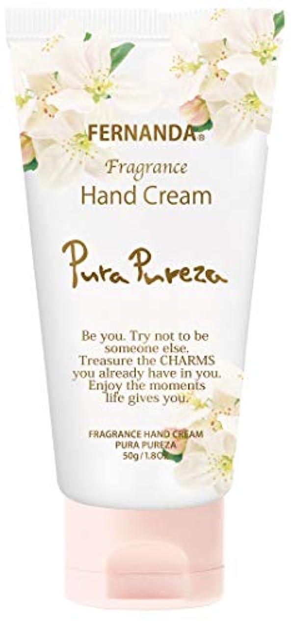 光の疑問に思う読むFERNANDA(フェルナンダ) Hand Cream Pura Pureza (ハンドクリーム ピュラプレーザ)