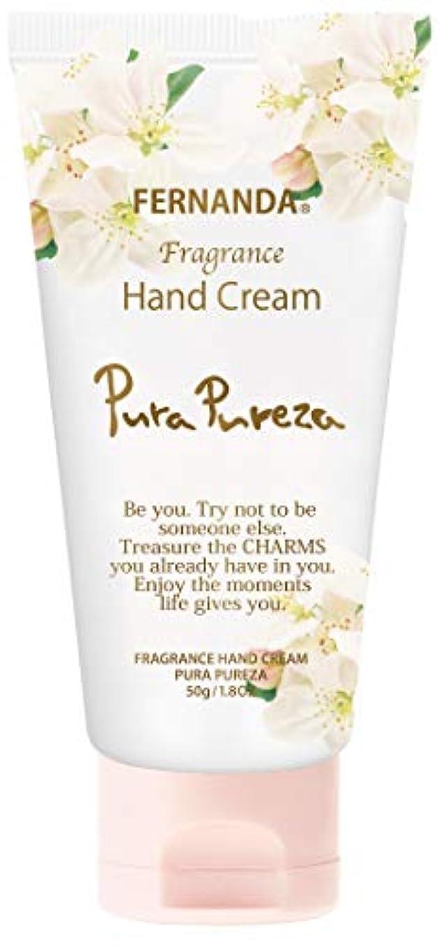 協同隙間英語の授業がありますFERNANDA(フェルナンダ) Hand Cream Pura Pureza (ハンドクリーム ピュラプレーザ)