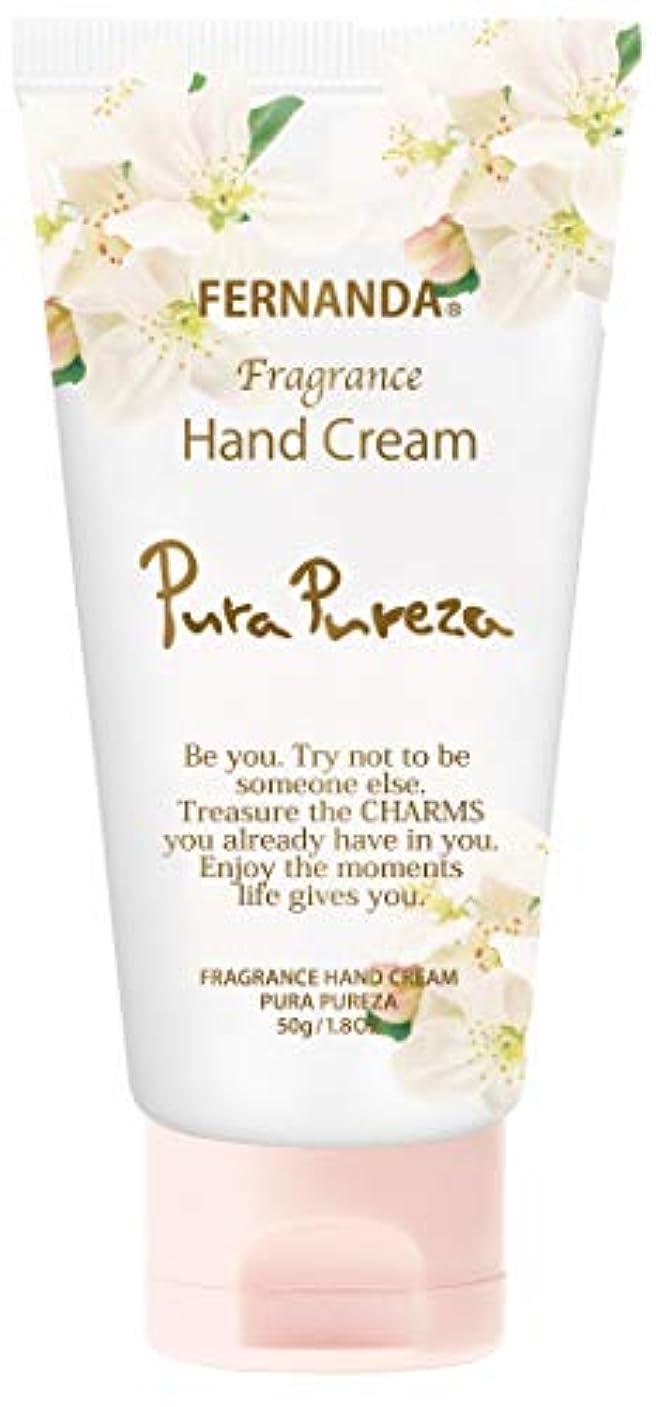 収まる装置どういたしましてFERNANDA(フェルナンダ) Hand Cream Pura Pureza (ハンドクリーム ピュラプレーザ)