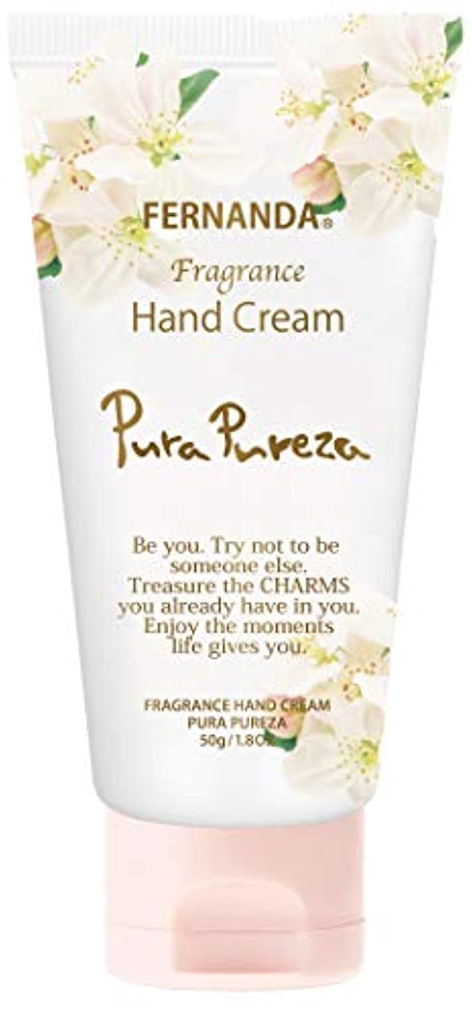 驚かす貢献最少FERNANDA(フェルナンダ) Hand Cream Pura Pureza (ハンドクリーム ピュラプレーザ)