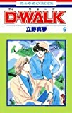 Dーwalk 第6巻 (花とゆめCOMICS)