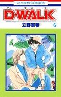 Dーwalk 第6巻 (花とゆめCOMICS)の詳細を見る