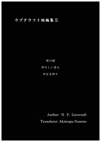 ラブクラフト短編集5