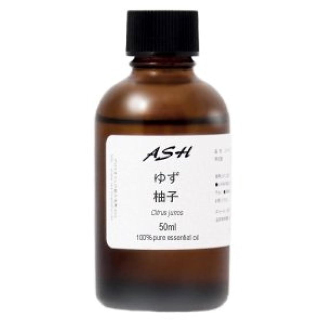震える放つ贅沢なASH 柚子 (ゆず) エッセンシャルオイル 50ml【和精油】【Yuzu Essential Oil-Japan】 AEAJ表示基準適合認定精油