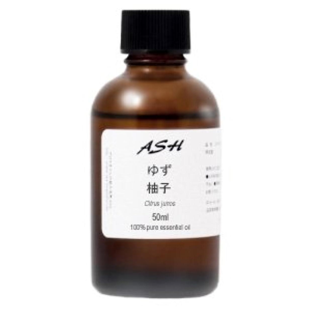 離れてスイング衣類ASH 柚子 (ゆず) エッセンシャルオイル 50ml【和精油】【Yuzu Essential Oil-Japan】 AEAJ表示基準適合認定精油