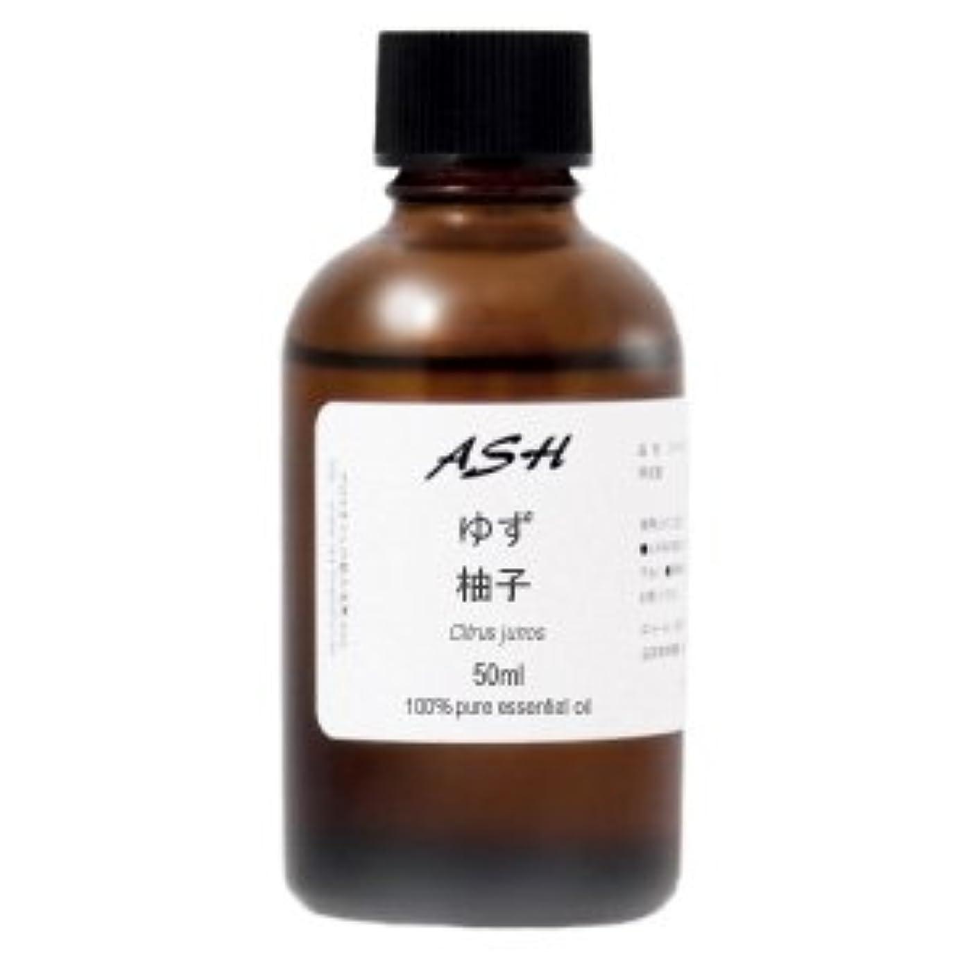 啓発する平均パートナーASH 柚子 (ゆず) エッセンシャルオイル 50ml【和精油】【Yuzu Essential Oil-Japan】 AEAJ表示基準適合認定精油